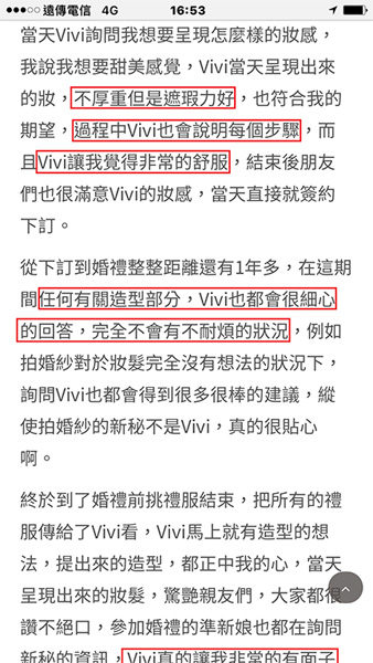 VIVI新娘推薦文